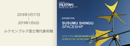 SUSUMU SHINGU - SPACESHIP 2018年5月17日〜2019年1月6日